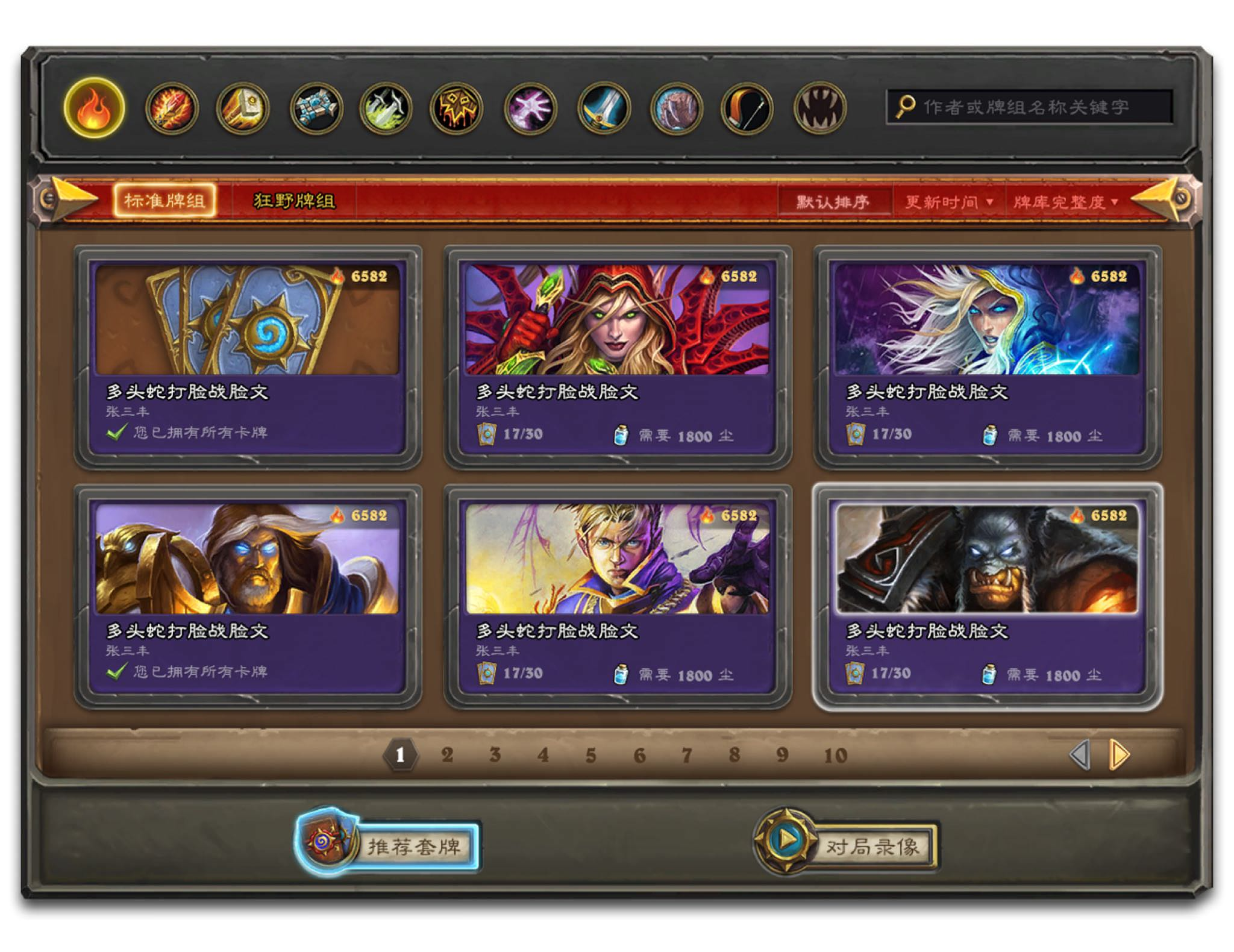 China Gets a Hearthstone Companion App - Game Replays, Deck